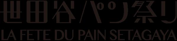 世田谷パン祭り ロゴ